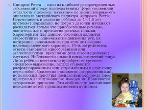 Что такое синдром Ретта - подробное определение