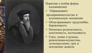 Пуритане - то это такие, что за религия