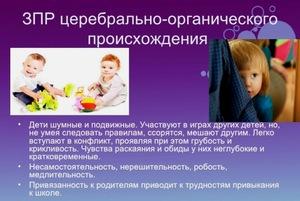 Органические причины ЗПР - неправильное развитие плода и другие проблемы