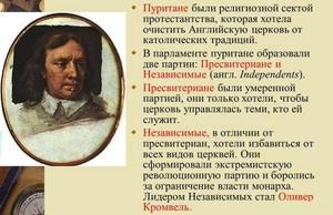 Пуританизм - религиозные особенности анличан