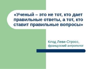 Цитата Клода Леви-Стросса
