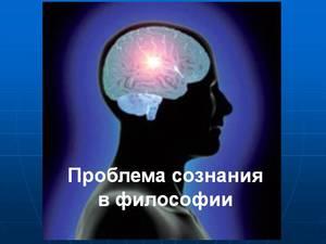 Взгляд в философии на сознание и мозг