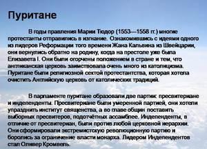 Пуритане в период марии Тюдор - исторические факты