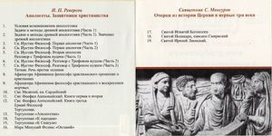 Защитники христианства или апологеты