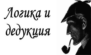 Логика и дедукция - методика Шерлока Холмса