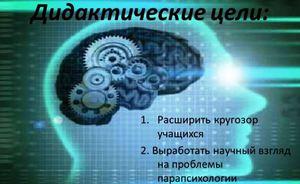 Существующие проблемы парапсихологии и развитие науки