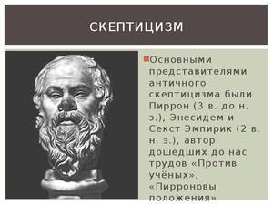 Скептицизм понятие термина