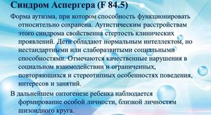 Чем опасно заболевание синдром Аспергера