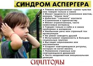 Синдром Аспергера - диагностика заболевания