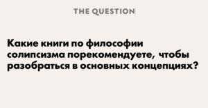Философия солипсизма - известные труды