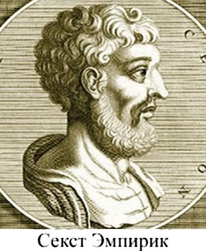 Секст Эмпирик - представитель скептицизма в Древней Греции