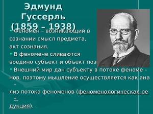 Феноменология и философия психоанализа