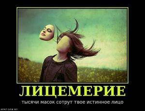 Тысячи масок сотрут твое истинное лицо